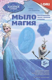 - МылоМагия Холодное сердце обложка книги