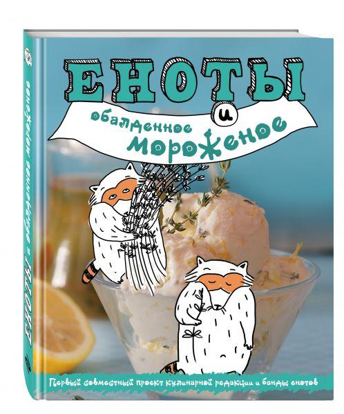 Еноты и обалденное мороженое