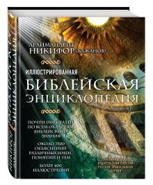 - Иллюстрированная библейская энциклопедия архимандрита Никифора обложка книги