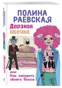 Раевская П. - Дерзкая овечка, или Как охмурить своего босса обложка книги