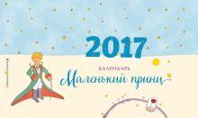 - Календарь настольный 2017 г. Маленький принц обложка книги