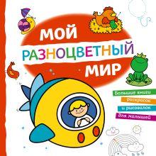 - Мой разноцветный мир обложка книги