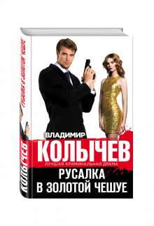 Колычев В.Г. - Русалка в золотой чешуе обложка книги