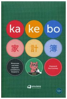 - Kakebo: Японская система ведения семейного бюджета обложка книги