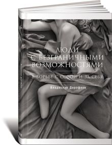 Дорофеев В. - Люди с безграничными возможностями: В борьбе с собой и за себя обложка книги