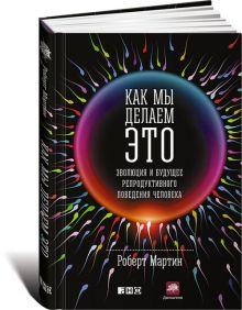 Мартин Р. - Как мы делаем это: Эволюция и будущее репродуктивного поведения человека обложка книги