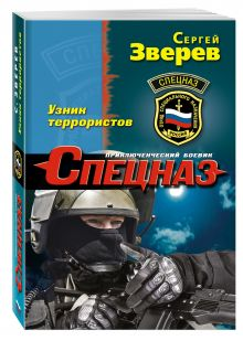 Зверев С.И. - Узник террористов обложка книги