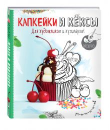 Савинова Н.А., Серебрякова Н.Э. - Раскраска. Капкейки и кексы обложка книги
