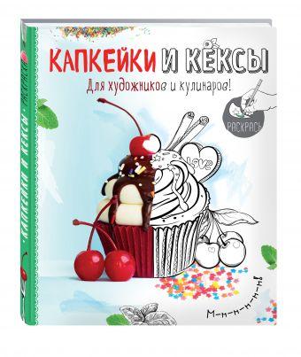Раскраска. Капкейки и кексы Савинова Н.А., Серебрякова Н.Э.