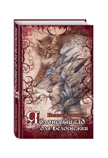 Калинина Н.Д. - Яблоневый сад для Белоснежки обложка книги
