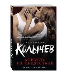 Колычев В.Г. - Корысть на пьедестале обложка книги