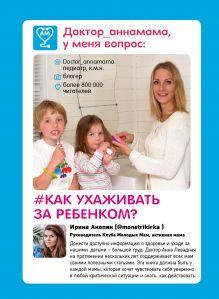 Обложка Доктор аннамама, у меня вопрос: как ухаживать за ребенком? Анна Левадная