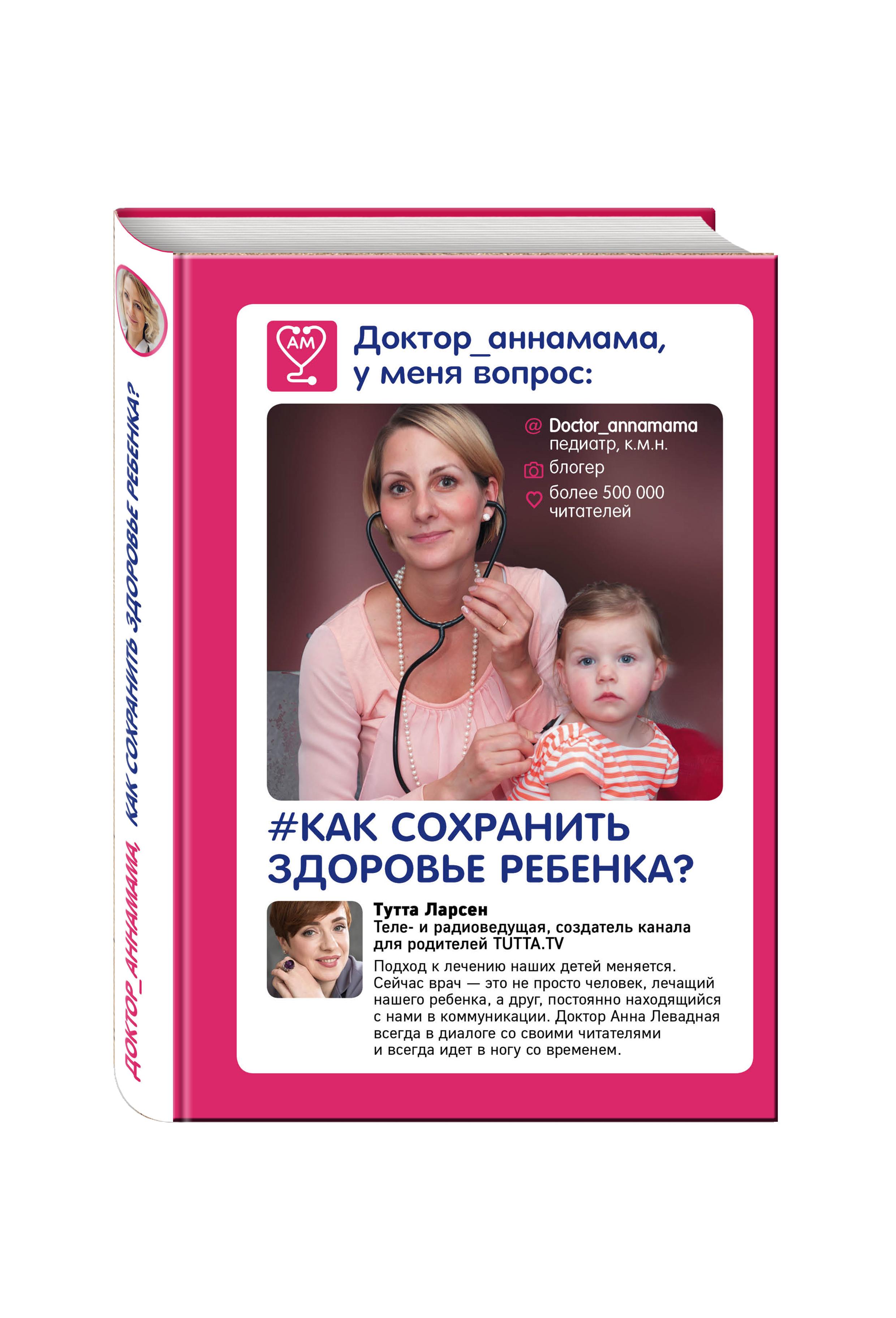 Доктор аннамама, у меня вопрос: как сохранить здоровье ребенка? ( Левадная А.В.  )