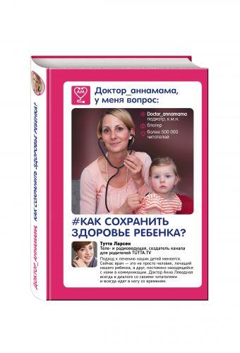 Доктор аннамама, у меня вопрос: как сохранить здоровье ребенка? Левадная А.В.