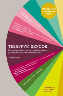 Обложка Тезаурус вкусов. Словарь сочетания вкусов, рецепты и идеи для креативного приготовления еды Ники Сегнит