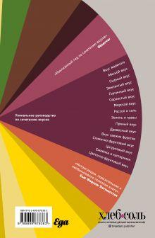 Обложка сзади Тезаурус вкусов. Словарь сочетания вкусов, рецепты и идеи для креативного приготовления еды Ники Сегнит