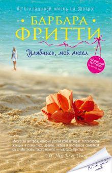 Фритти Б. - Улыбнись, мой ангел обложка книги