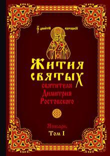 Жития святых святителя Димитрия Ростовского. Январь. Том I