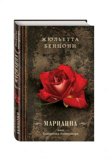 Марианна, или Фаворитка императора обложка книги