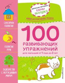 Обложка 1+ 100 развивающих упражнений для малышей от 1 года до 2 лет Янушко Е.А.