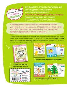 Обложка сзади 1+ 100 развивающих упражнений для малышей от 1 года до 2 лет Янушко Е.А.