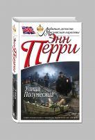 Перри Э. - Улица Полумесяца' обложка книги