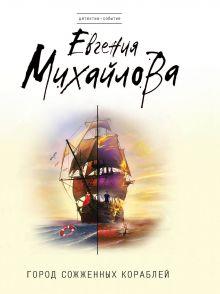 Обложка Город сожженных кораблей Евгения Михайлова