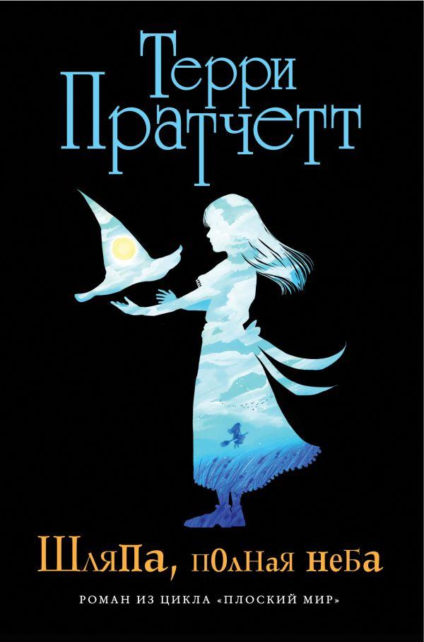 Молитва к богородице на русском языке читать