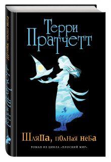 Пратчетт Т. - Шляпа, полная неба (черн.) обложка книги