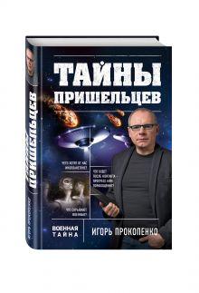 Тайны пришельцев обложка книги