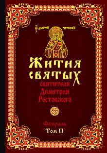 Жития святых святителя Димитрия Ростовского. Февраль. Том II