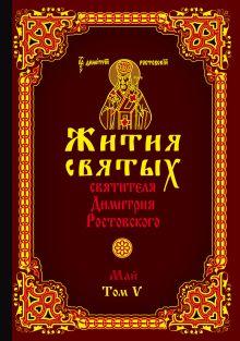 Жития святых святителя Димитрия Ростовского. Май. Том V