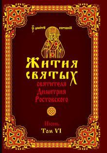 Жития святых святителя Димитрия Ростовского. Июнь. Том VI