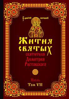 Жития святых святителя Димитрия Ростовского. Июль. Том VII