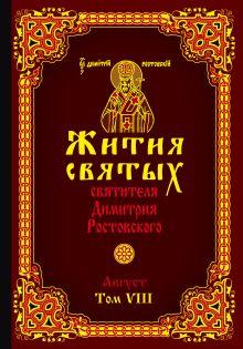 Жития святых святителя Димитрия Ростовского. Август. Том VIII