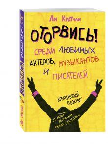 Кратчли Ли - Оторвись! Среди любимых актеров, музыкантов и писателей обложка книги