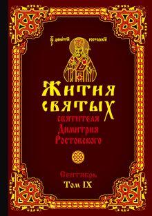 Жития святых святителя Димитрия Ростовского. Сентябрь. Том IX