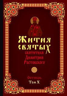 Жития святых святителя Димитрия Ростовского. Октябрь. Том Х