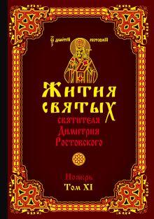 Жития святых святителя Димитрия Ростовского. Ноябрь. Том XI