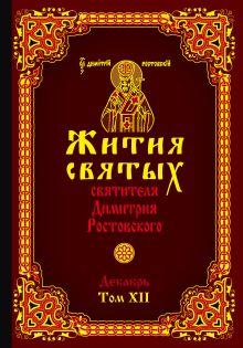 Жития святых святителя Димитрия Ростовского. Декабрь. Том ХII