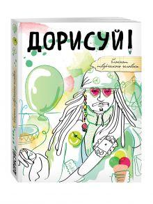 - Дорисуй! (Джек Воробей) обложка книги