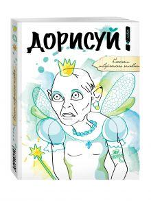 - Дорисуй! (Моя прелесть) обложка книги