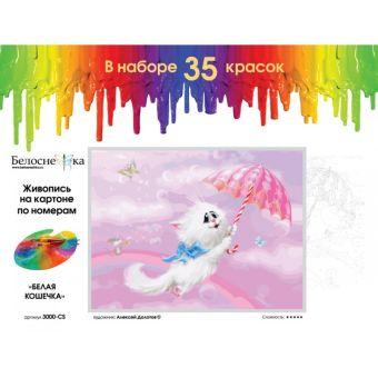 Наборы для живописи на картоне 30*40 см. Белая кошечка (3000-CS)