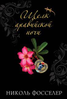 Фосселер Н. - Шелк аравийской ночи обложка книги