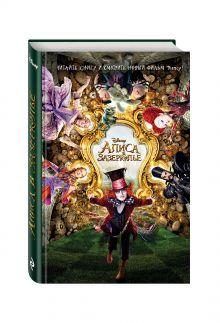 - Алиса в Зазеркалье обложка книги