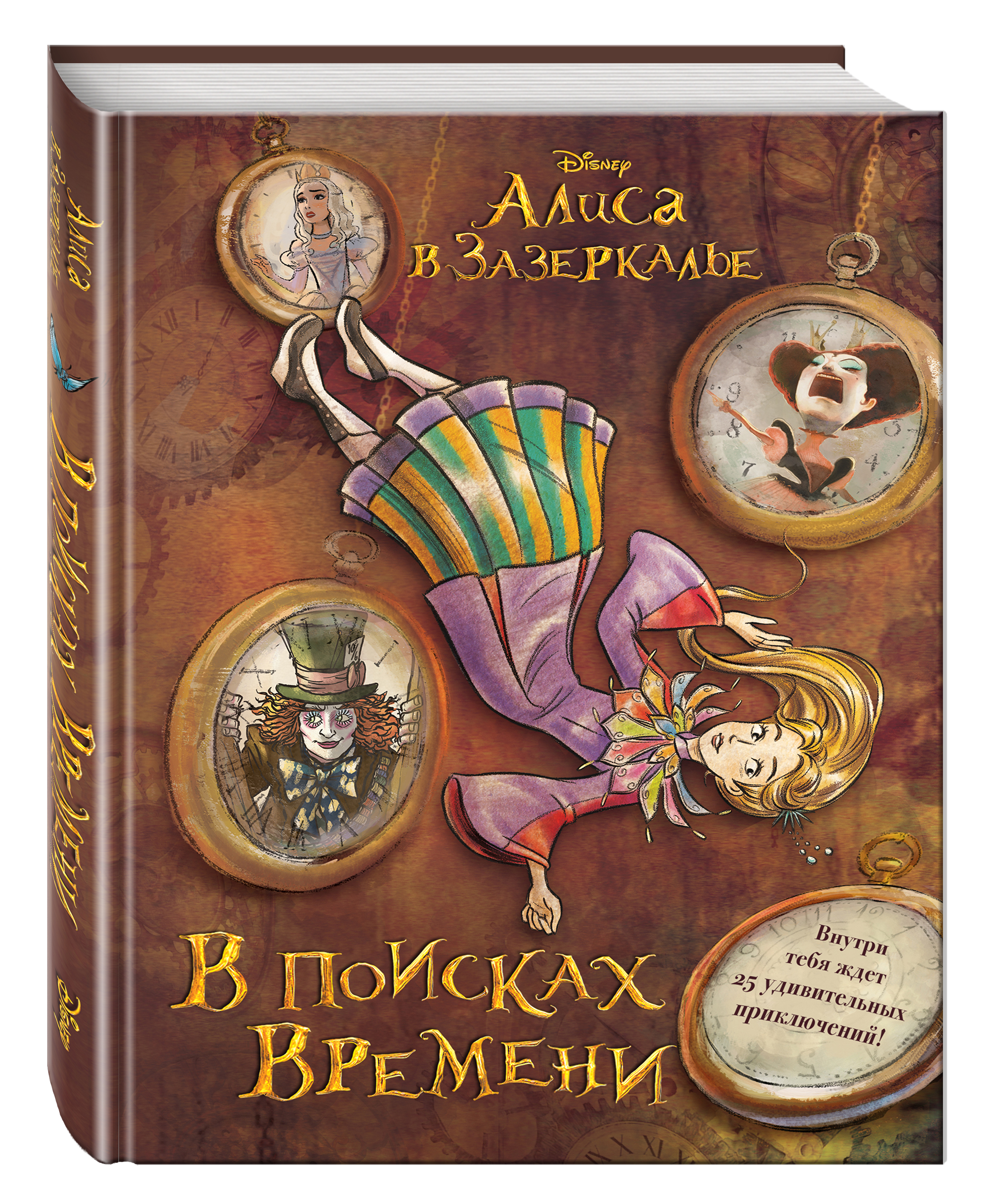 Алиса в Зазеркалье. В поисках Времени (цветн. блок текста)