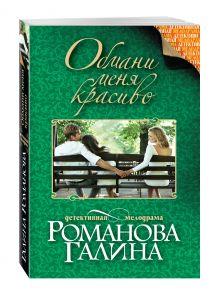 Романова Г.В. - Обмани меня красиво обложка книги