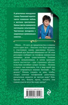 Обложка сзади Обмани меня красиво Галина Романова