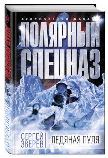 Зверев С.И. - Ледяная пуля обложка книги