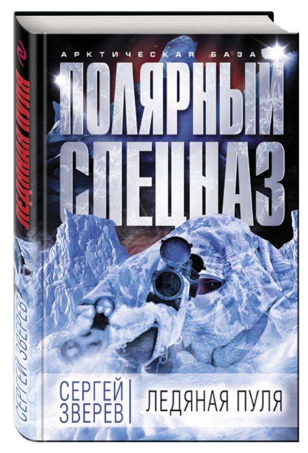 Ледяная пуля Зверев С.И.